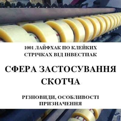 investpack, инвестпак, производитель скотча в Украине, склад скотча, магазин скотча, клейкие ленты, скотч акционный, двухсторонний скотч, тканевый скотч, скотч оптом, скотч в розницу, скотч упаковочный , скотч много, скотч дешево, скотч низкая цена, скотч в Украине скотч, заказать, купить, с надписью