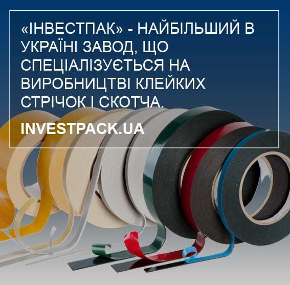 «Інвестпак» - найбільший в Україні завод, що спеціалізується на виробництві клейких стрічок і скотча.